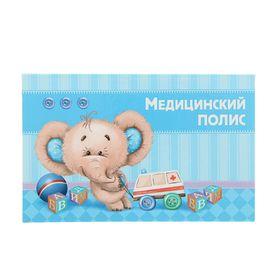 """Папка для медицинского полиса """"Слоня малыш"""""""