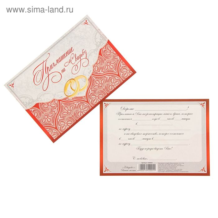 Приглашение на свадьбу «Красное кружево», 10,5 х 15 см