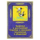 """Объемный магнит с открыткой """"Журавли"""", здоровье"""