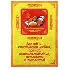 """Объемный магнит с открыткой """"Уточки-мандаринки"""", любовь"""
