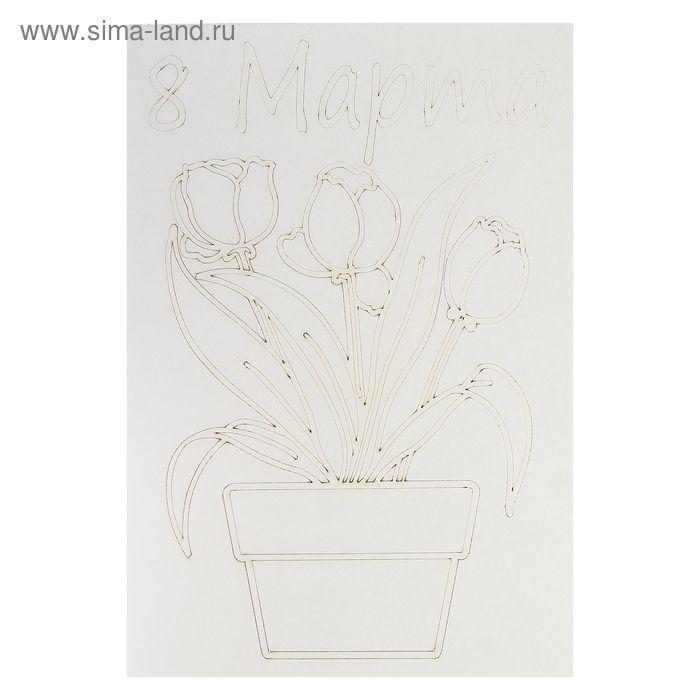 """Трафарет-открытка """"8 марта"""", тюльпаны А5"""
