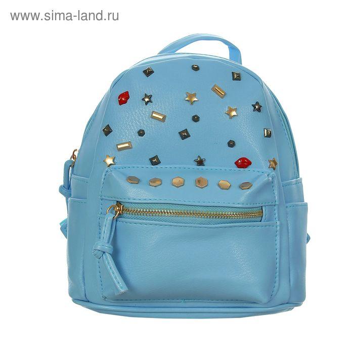 Рюкзак молодёжный на молнии, 1 отдел, 3 наружных кармана, голубой