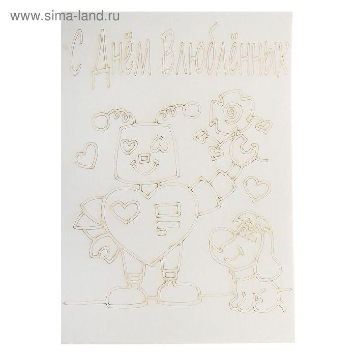 """Трафарет-открытка """"С Днём Влюблёных"""" Робот А5"""