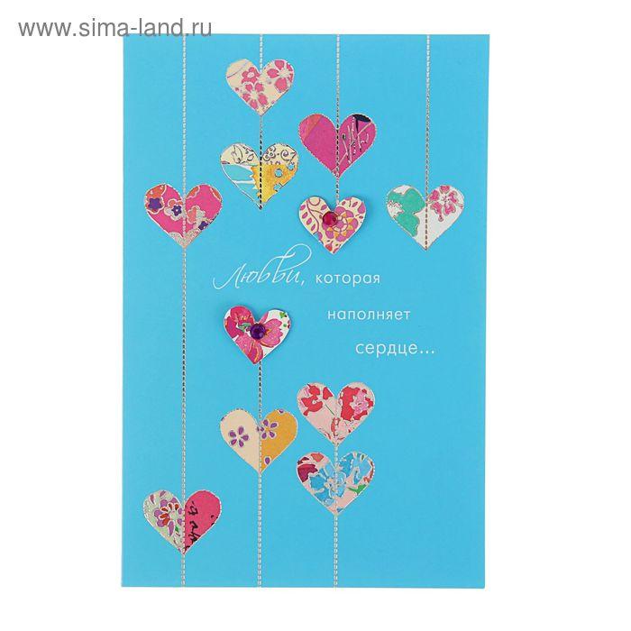"""Открытка """"Любви, которая наполняет сердце…"""" Голубой фон, сердца"""