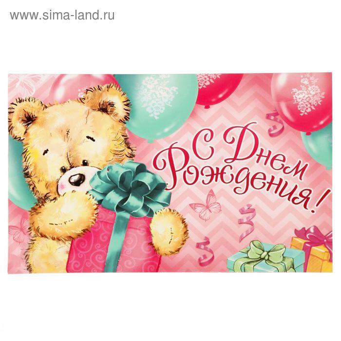 """Объемная открытка """"С Днем Рождения!"""", 19 х 12 см"""