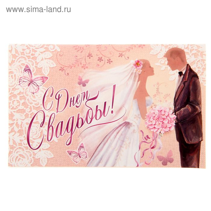 """Объемная открытка """"С днем свадьбы!"""", 12 х 19 см"""