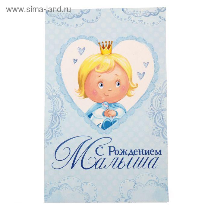 """Объемная открытка """"С рождением малыша"""", 12 х 19 см"""