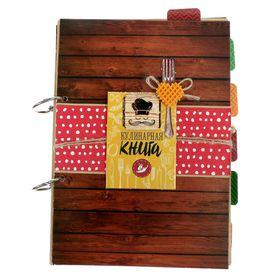 Набор для создания кулинарной книги «Все самое вкусное», 14,8 х 21 см