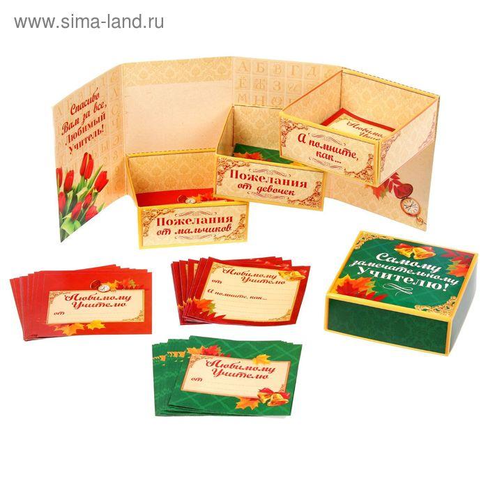 """Коробка с пожеланиями """"Самому замечательному учителю"""""""