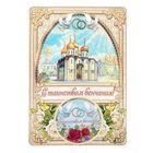 """Магнит на открытке """"С таинством венчания"""""""