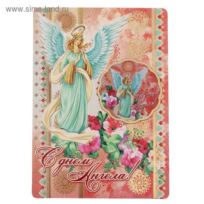 """Магнит на открытке """"С днем ангела"""""""