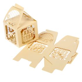 "Коробка складная бонбоньерка ""Для тебя"", 7 х 7 х 10 см"