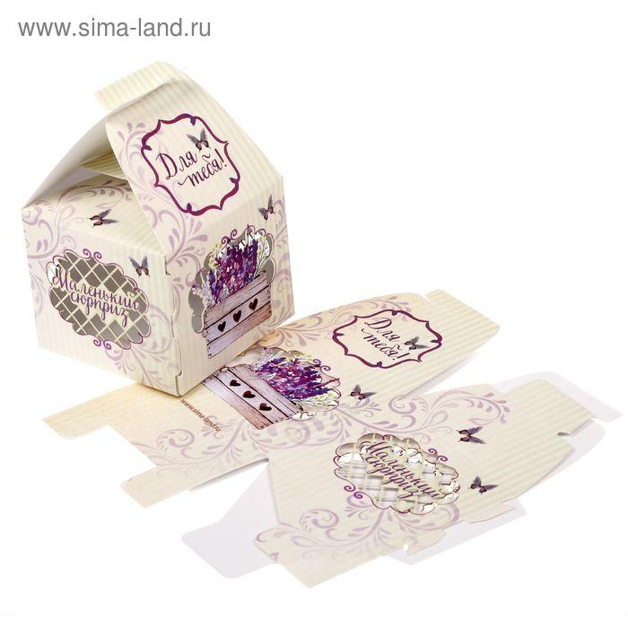 """Коробка складная бонбоньерка """"Прованс"""", 7 х 7 х 10 см"""