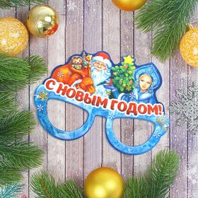 """Маска """"С Новым годом!"""""""