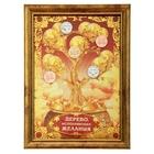 """Денежное дерево в рамке """"Дерево, исполняющее желания"""""""