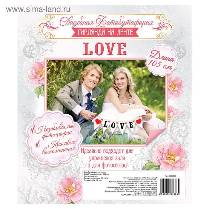 """Фотобутафория на ленте """"LOVE"""" (флажки)"""