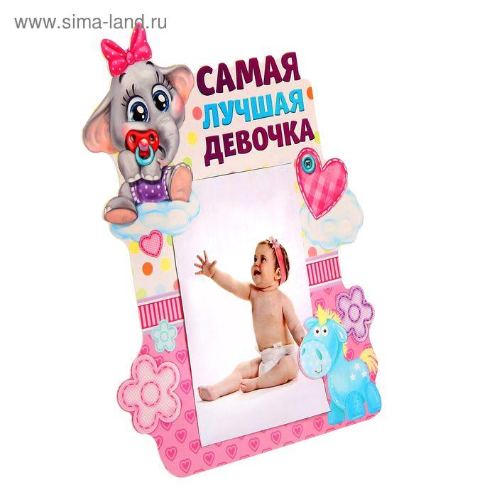 """Фоторамка """"Самая лучшая девочка"""""""
