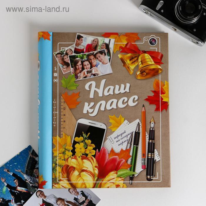 """Фотоальбом """"Наш класс"""", 20 магнитных листов"""