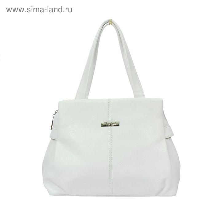 Сумка женская на молнии, 1 отдел, 1 наружный карман, белая