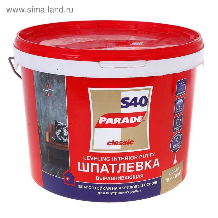 Шпатлевка акриловая PARADE S40 выравнивающая 10 кг
