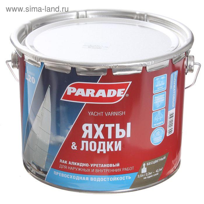"""Лак яхтный алкидно-уритановый L20 """"PARADE"""" полуматовый 2,5 л"""
