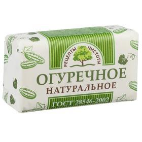 """Туалетное твёрдое мыло """"Огуречное"""", 180 г"""
