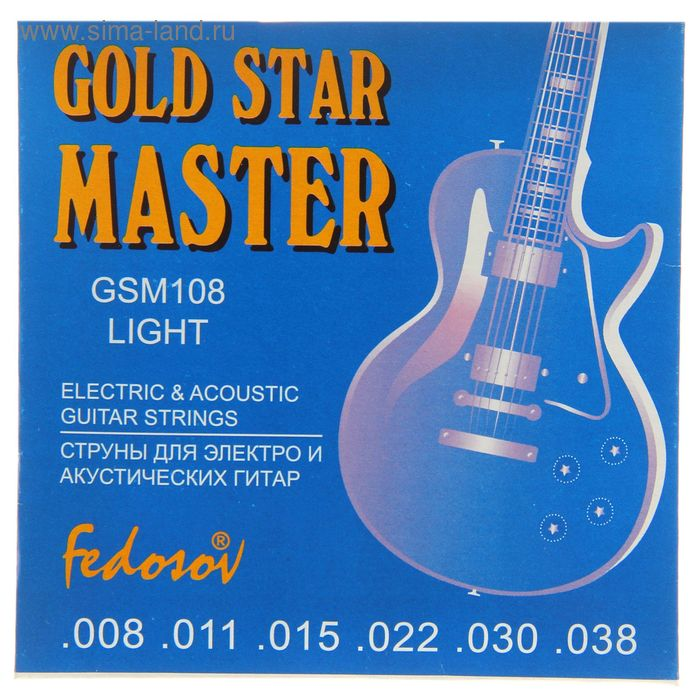 Струны  GOLD STAR MASTER Light ( .008 - .038, навивка - нерж. сплав на граненом керне)