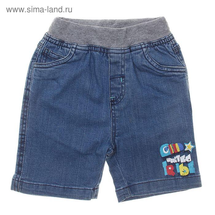Шорты для мальчика (джинсовые), рост 92 см (56), цвет голубой  CB 7J043_М