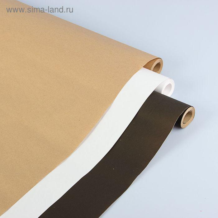 """Бумага упаковочная крафт """"Черный, натуральный, белый"""" 0,7 х 10 м, набор 3 шт"""