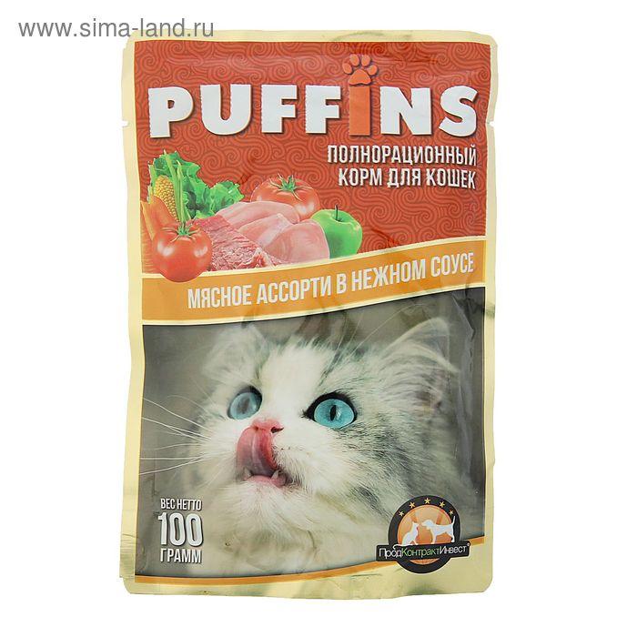 """Влажный корм """"Puffins"""" для кошек, сочные кусочки мясное ассорти в соусе, 100 г"""