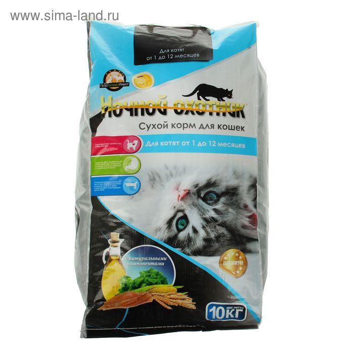 "Сухой корм ""Ночной охотник"" Премиум для котят, 10 кг"