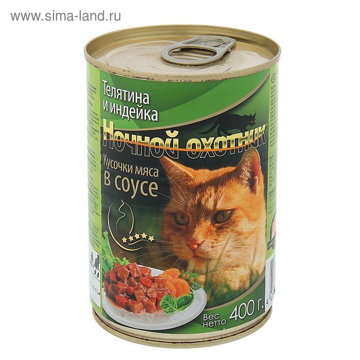 """Влажный корм """"Ночной охотник"""" для кошек, телятина/индейка в соусе, ж/б, 400 г"""