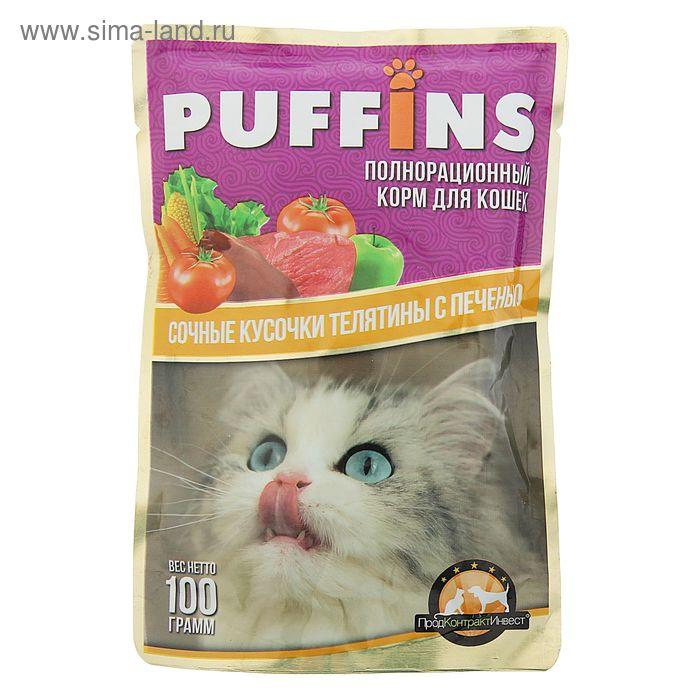 """Влажный корм """"Puffins"""" для кошек, сочные кусочки телятина с печенью в соусе, 100 г"""