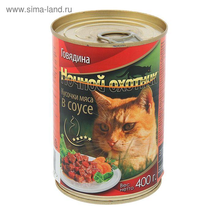 """Влажный корм """"Ночной охотник"""" для кошек, говядина в соусе, ж/б, 400 г"""