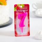 """Свеча для торта цифра """"Фруктовая"""" """"7"""" розовая, с ароматом клубники"""