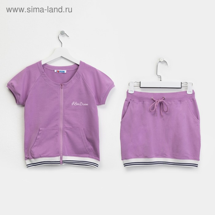 """Костюм для девочки """"Dream трик юбка"""", рост 164 см, цвет фиолетовый (арт. 88320б)"""