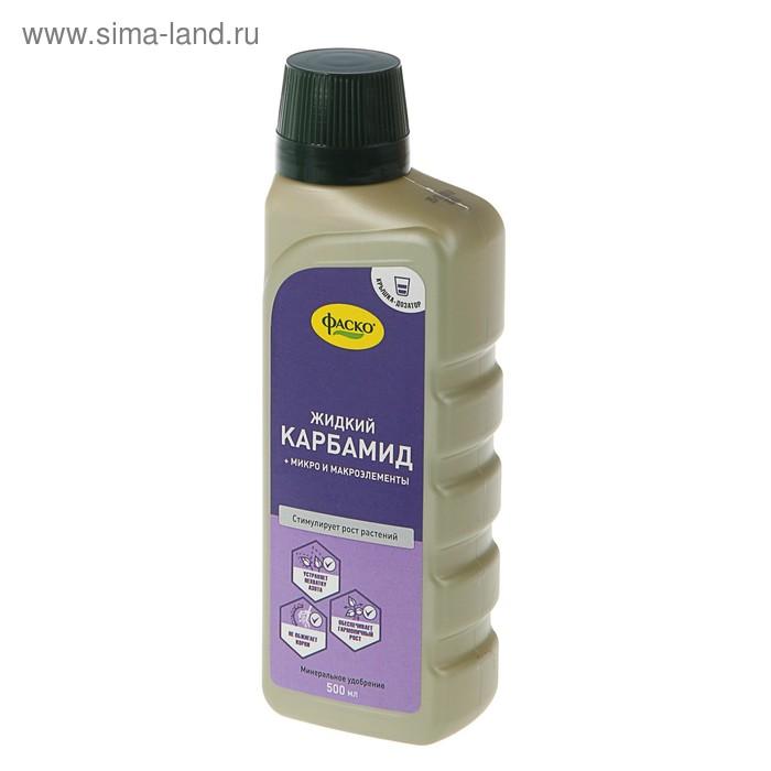 Удобрение минеральное жидкое Фаско в бутылках Карбамид+, 500 мл
