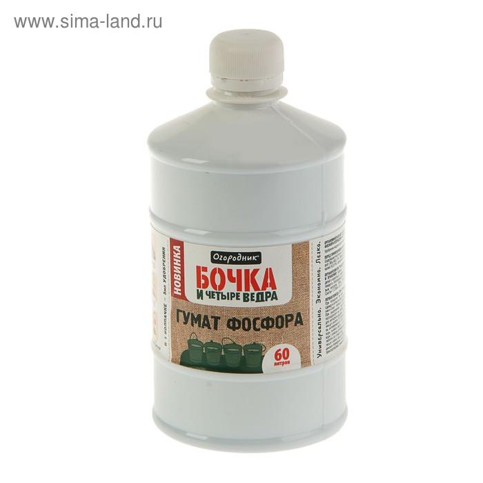 Удобрение органическое жидкое Бочка и четыре ведра, гумат Фосфора в бутылках, 600 мл