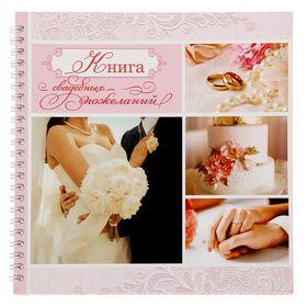 """Книга свадебных пожеланий на пружине """"Коллаж букет"""""""