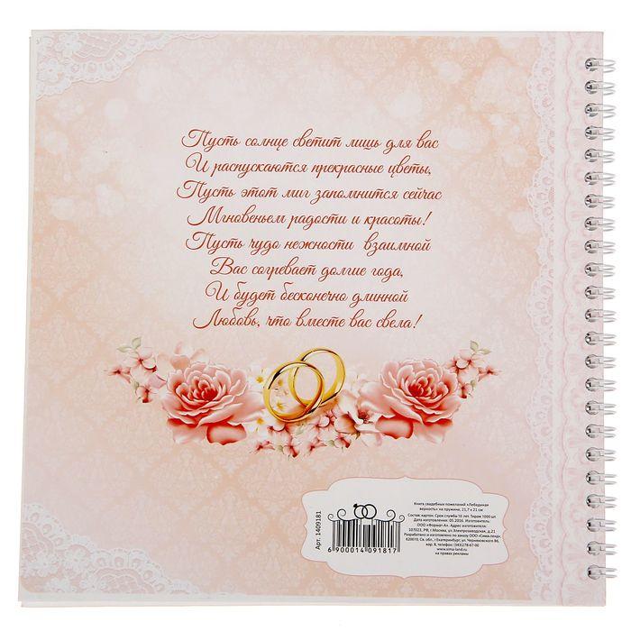 свадебные стихи о любви жутчайшее качество
