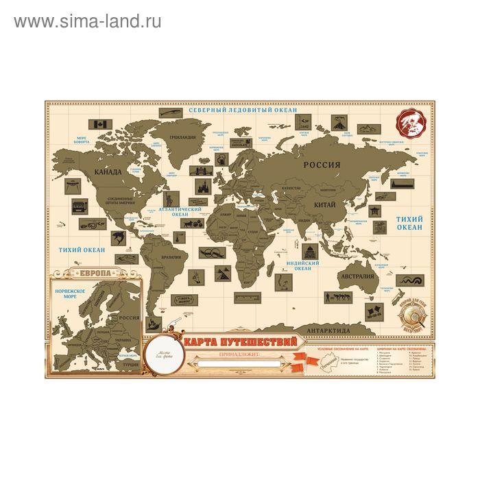 """Карта мира со скретч-слоем """"Карта Путешествий"""""""