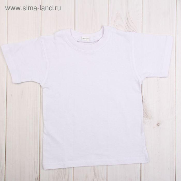 Футболка для мальчика, рост 134 см (68), цвет белый (арт. 35-16 Б)