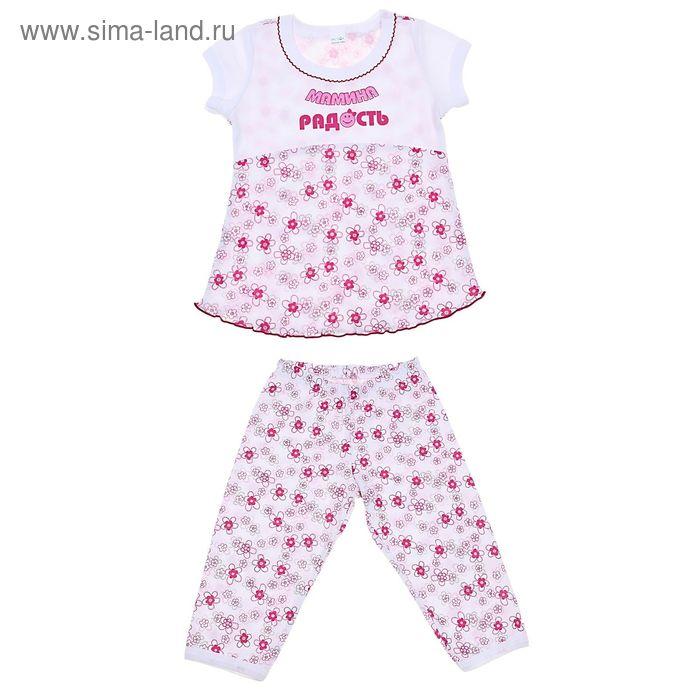Пижама для девочки, рост 116 см (60), цвет МИКС (арт. 712-15)