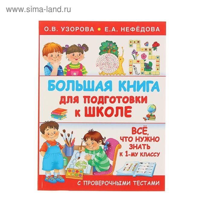Большая книга для подготовки к школе. Автор: Узорова О.В.