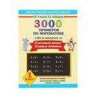 3000 примеров по математике Счёт в пределах 10. 1 класс. Автор: Узорова О.В.