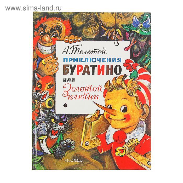Приключения Буратино, или Золотой ключик. Автор: Толстой А.Н., Владимирский Л.В.