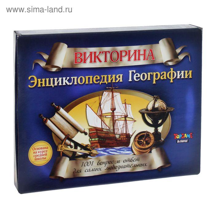 """Викторина """"Энциклопедия географии"""" 01023"""
