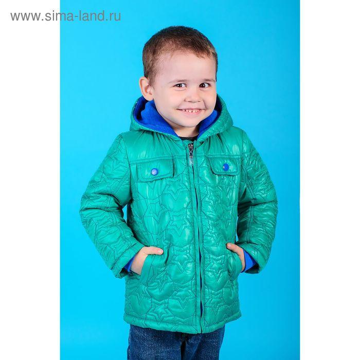 Куртка для мальчика, рост 86 см, цвет бирюзовый (арт. 2046-1)