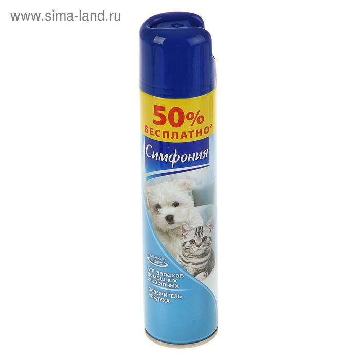 """Освежитель воздуха Симфония """"От запахов домашних животных», 300 мл"""