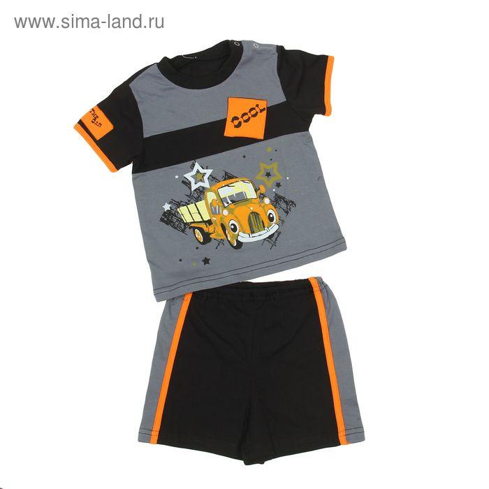 Комплект для мальчика, рост 86-92 см (52), цвет чёрный/тёмно-серый/оранжевый (арт. Д 15179/1)